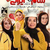دانلود فصل دهم مسابقه شام ایرانی شب اول به میزبانی سیما تیرانداز