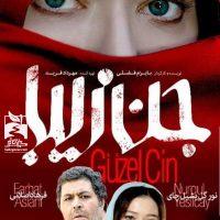دانلود فیلم جن زیبا با  کیفیت عالی و لینک مستقیم(Full HD)