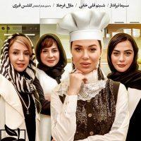 دانلود فصل دهم مسابقه شام ایرانی شب چهارم به میزبانی گلشن قیزی
