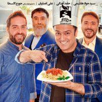 دانلود فصل یازدهم مسابقه شام ایرانی شب دوم به میزبانی حامد آهنگی