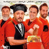 دانلود فصل یازدهم مسابقه شام ایرانی شب سوم به میزبانی جواد هاشمی