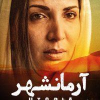 دانلود فیلم آرمانشهر با کیفیت عالی و لینک مستقیم(Full HD)