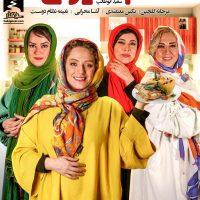 دانلود مسابقه شام ایرانی شب اول فصل دوازدهم به میزبانی نگین معتضدی
