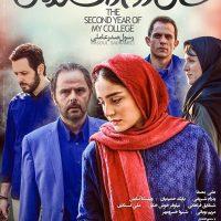 دانلود فیلم سال دوم دانشکده من با کیفیت عالی و لینک مستقیم(Full HD)