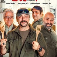 دانلود مسابقه شام ایرانی شب دوم فصل سیزدهم به میزبانی امیرحسین صدیق