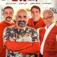 دانلود مسابقه شام ایرانی شب سوم فصل سیزدهم به میزبانی علی مشهدی