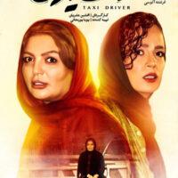 دانلود فیلم تاکسیران با کیفیت عالی و لینک مستقیم(Full HD) |اکران فیلم تاکسیران
