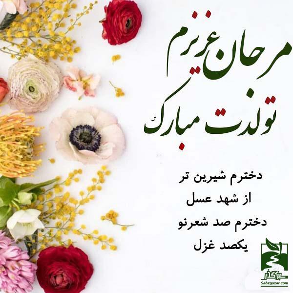عکس نوشته مرجان عزیزم تولدت مبارک