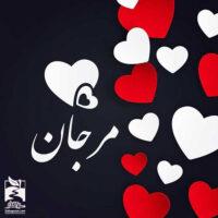 عکس نوشته اسم مرجان  پروفایل اسم مرجان+ متن و شعر زیبا با نام مرجان