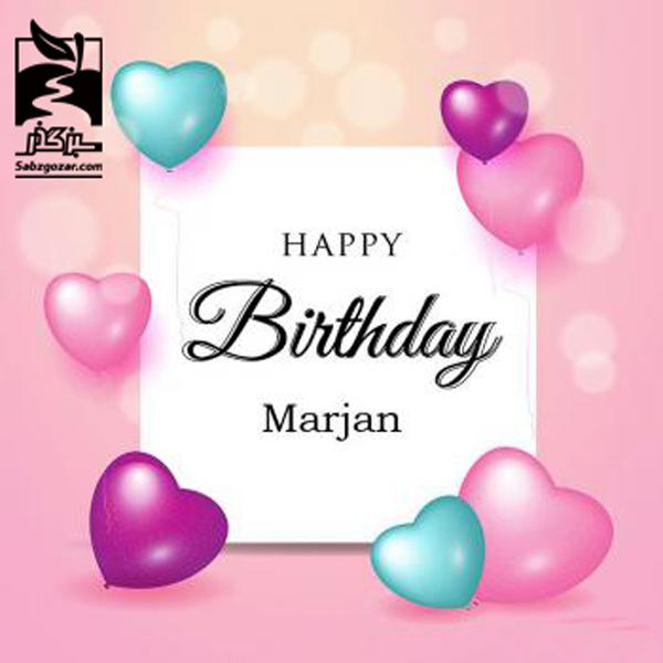 تولدت مبارک انگلیسی مرجان
