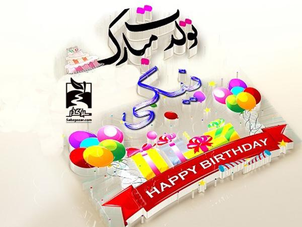عکس نوشته تولدت مبارک نیکی