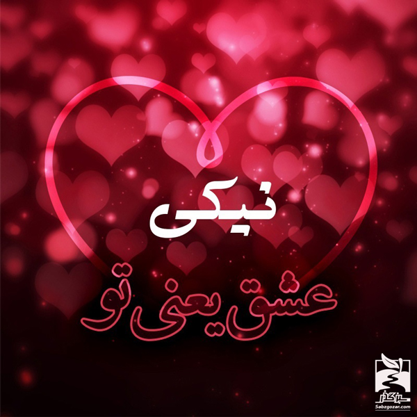 عکس نوشته نیکی عشق یعنی تو