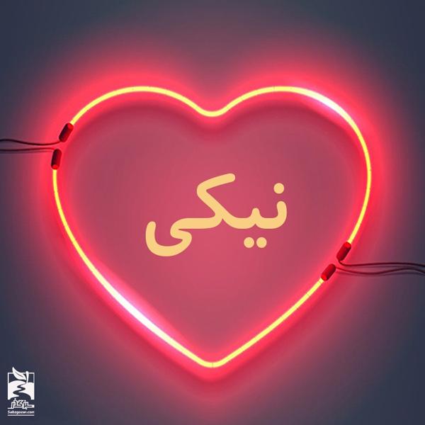عکس نوشته قلبی نیکی