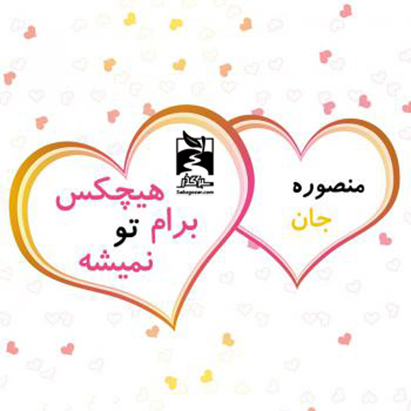 عکس نوشته عاشقانه منصوره