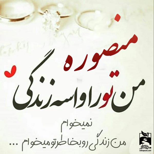 عکس پروفایل جدید منصوره