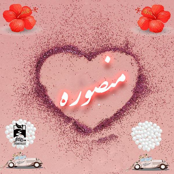 عکس پروفایل منصوره