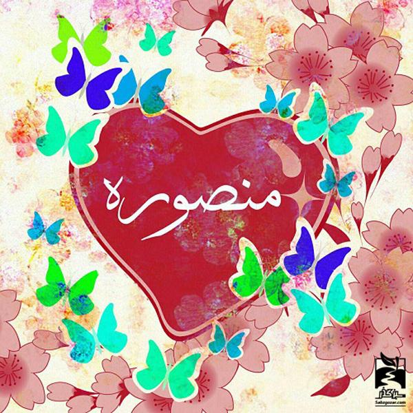 عکس نوشته و عکس پروفایل جدید اسم منصوره