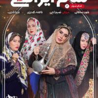 دانلود مسابقه شام ایرانی شب سوم فصل چهاردهم به میزبانی نسیم ادبی