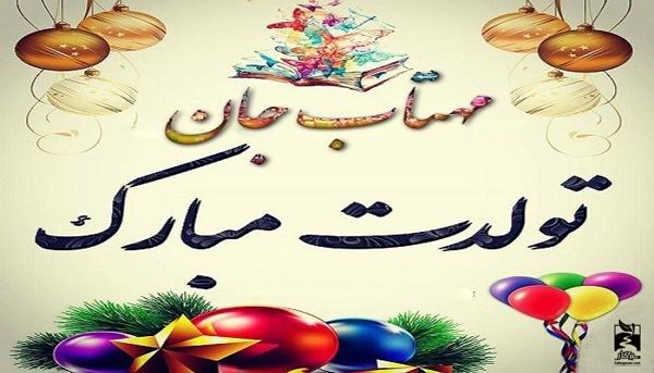 عکس نوشته مهتاب جان تولدت مبارک