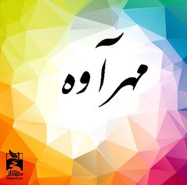 عکس نوشته اسم مهراوه