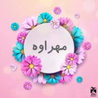 عکس نوشته اسم مهراوه | پروفایل اسم مهراوه + متن و شعر زیبا با اسم مهراوه