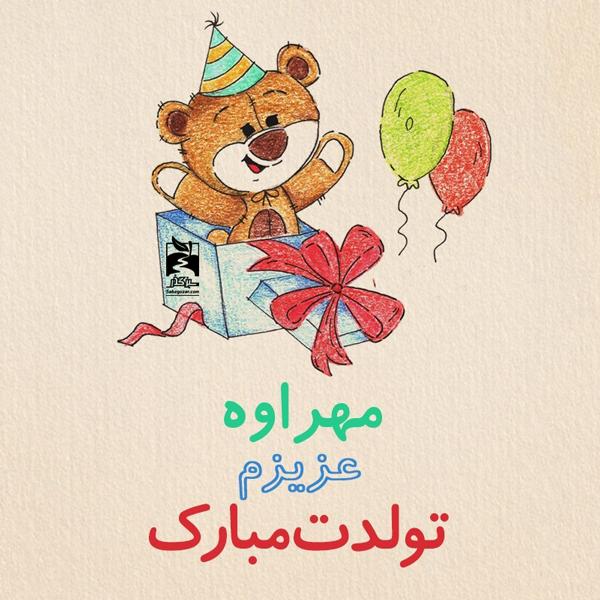 عکس نوشته مهراوه عزیزم تولدت مبارک