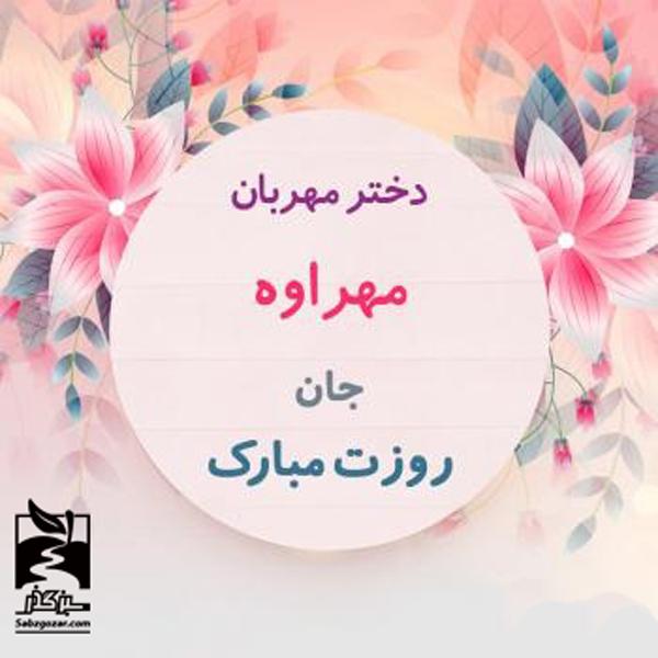 عکس نوشته مهراوه روزت مبارک