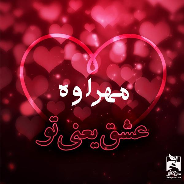 عکس نوشته و پروفایل جدید اسم مهراوه