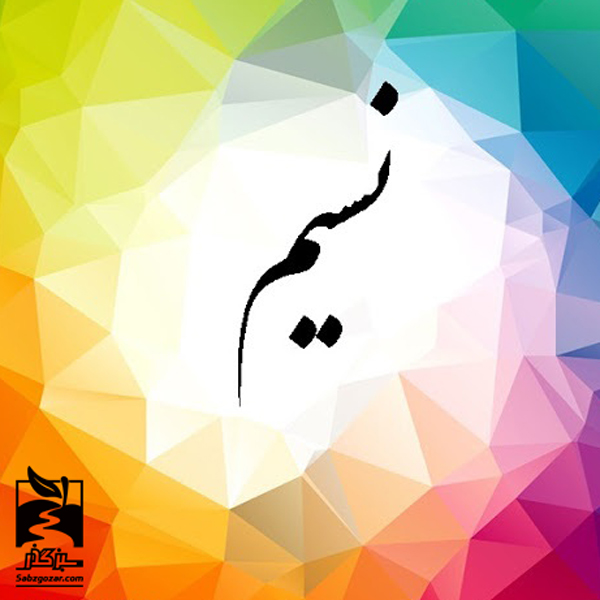 عکس نوشته و پروفایل جدید اسم نسیم