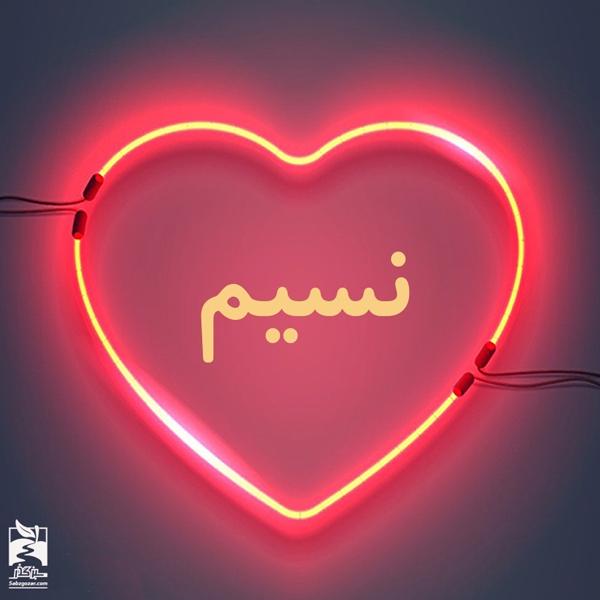 عکس نوشته قلبی نسیم