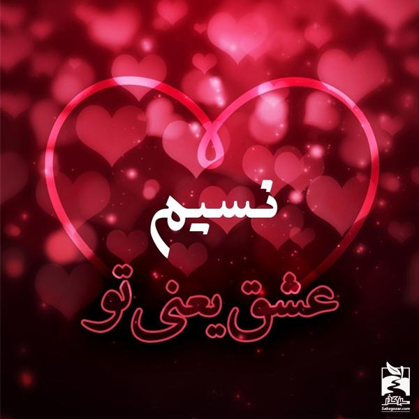 عکس نوشته عشق یعنی تو
