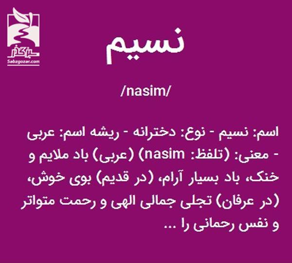 معنی اسم نسیم