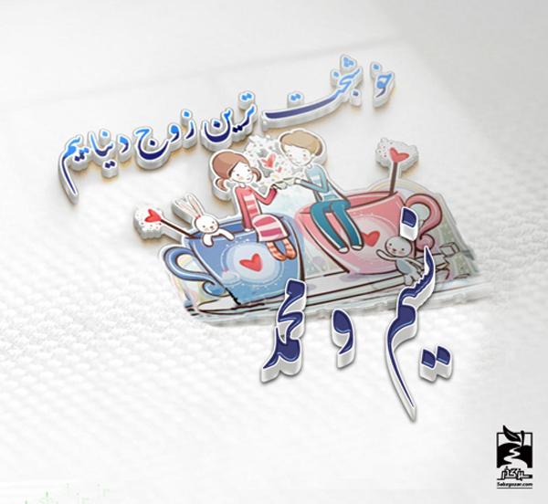 عکس نوشته دو نفره نسیم و محمد