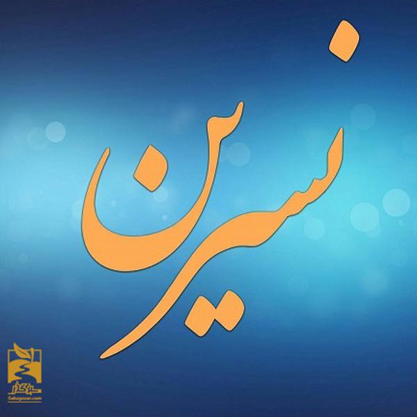 عکس نوشته و پروفایل جدید اسم نسرین