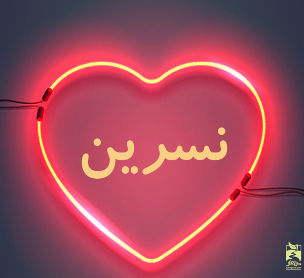 عکس نوشته قلبی نسرین