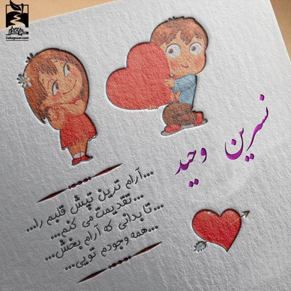 عکس نوشته دو نفره نسرین و وحید