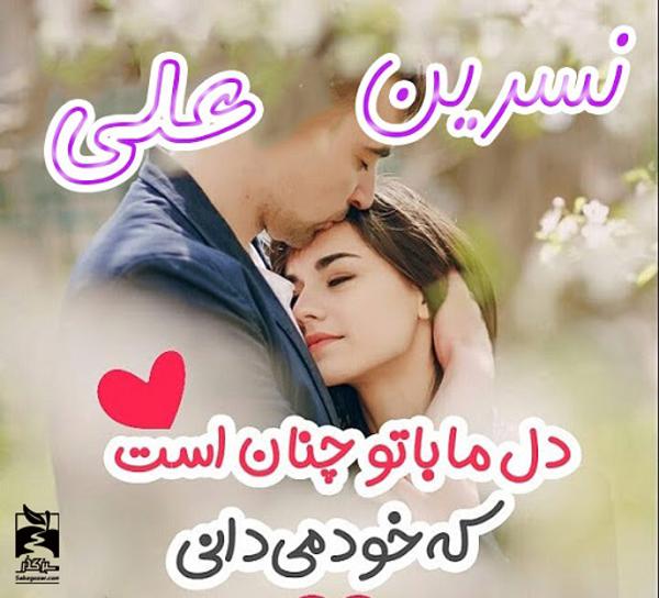 عکس نوشته دو نفره نسرین و علی