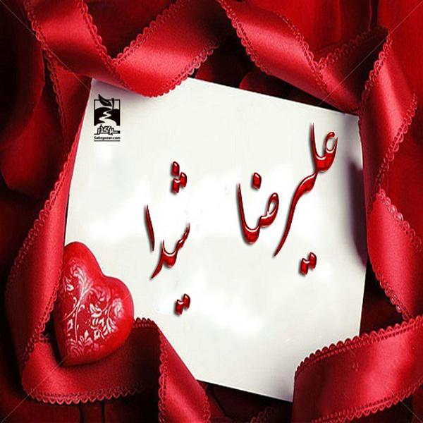 عکس نوشته دو نفره شیدا و علیرضا