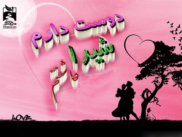 عکس نوشته دوستت دارم شیدا عاشقتم