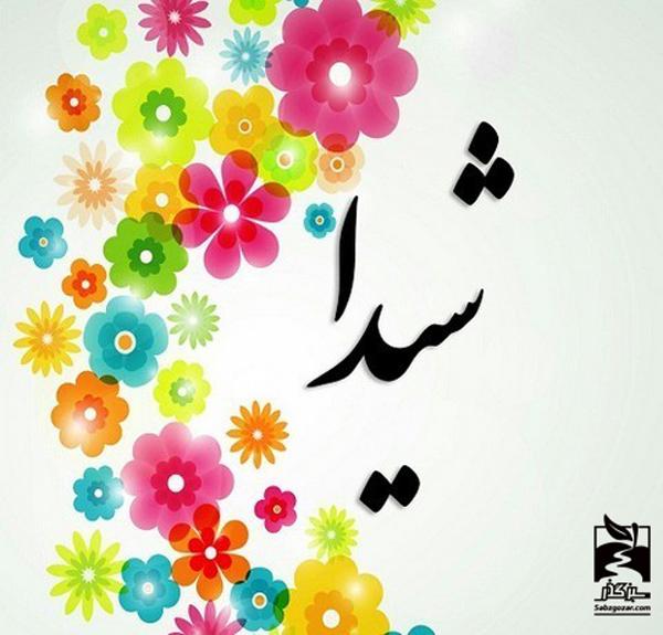 عکس نوشته اسم شیدا