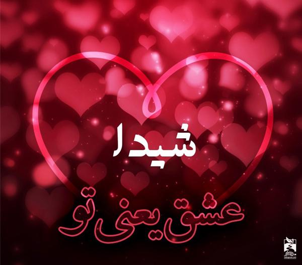 عکس نوشته دو نفره شیدا