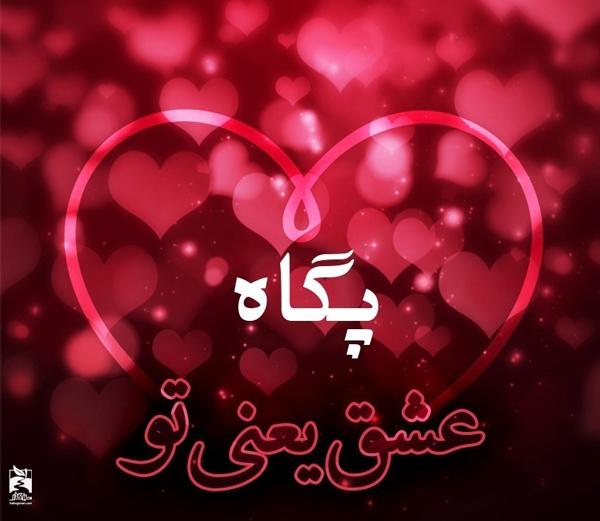 عکس نوشته پگاه عشق یعنی تو