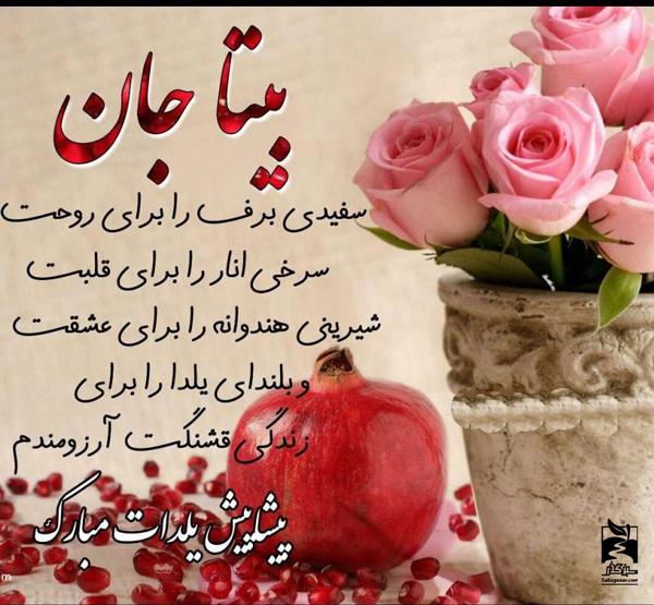 عکس نوشته بیتا جان پشاپیش یلدات مبارک