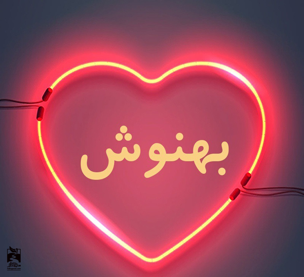 عکس نوشته قلبی اسم بهنوش