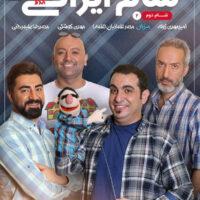 دانلود مسابقه شام ایرانی شب دوم فصل پانزدهم به میزبانی محمد لقمانیان