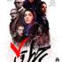 دانلود فیلم چهل و هفت با کیفیت عالی و لینک مستقیم(Full HD)