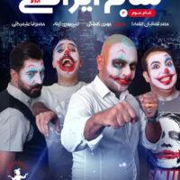 دانلود مسابقه شام ایرانی شب سوم فصل پانزدهم به میزبانی مهدی کوشکی