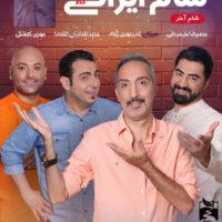 دانلود مسابقه شام ایرانی شب چهارم فصل پانزدهم به میزبانی امیرمهدی ژوله