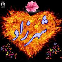 عکس نوشته اسم شهرزاد | پروفایل اسم شهرزاد + همراه بامتن و شعر زیبا با نام شهرزاد