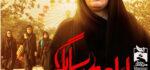 اکران آنلاین فیلم سینمایی شب اول ۱۸ سالگی (دیاپازون) | شب اول هجده سالگی
